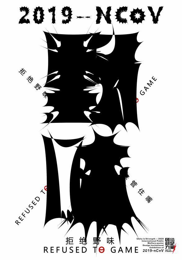 """团结就是力量——2020抗击""""新型冠状病毒""""国际公益海报设计邀请展纪实合集一插图(86)"""