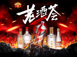 电商白酒节日类-炫酷品牌日老酒-大促-专题活动