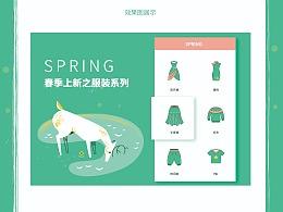 春季上新服装icon