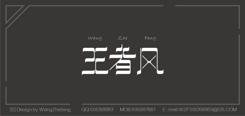 我上传的第四个v初中(初中风) 字形/字体 平面 王王者中考平面设计图片