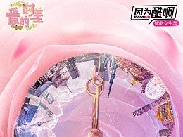 《爱的时差》优酷恋爱体验网络综艺真人秀海报引象出品