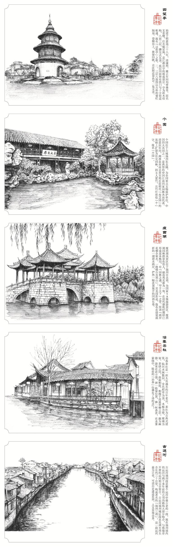 古城扬州手绘明信片