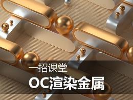 一招课堂——OC渲染金属材质