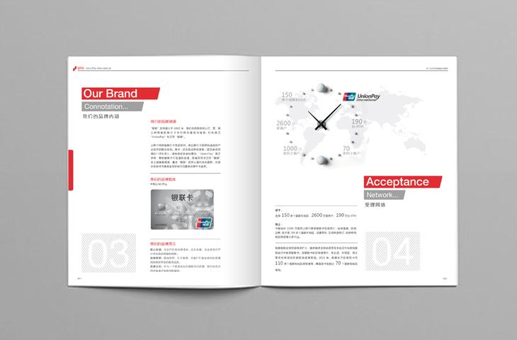 银联公司画册|金融企业画册设计|上海金融宣传册设计公司|银联国际图片