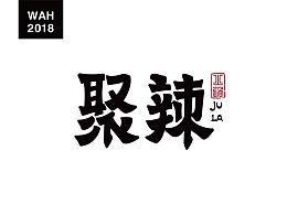 WAH NO.24 丨字体设计