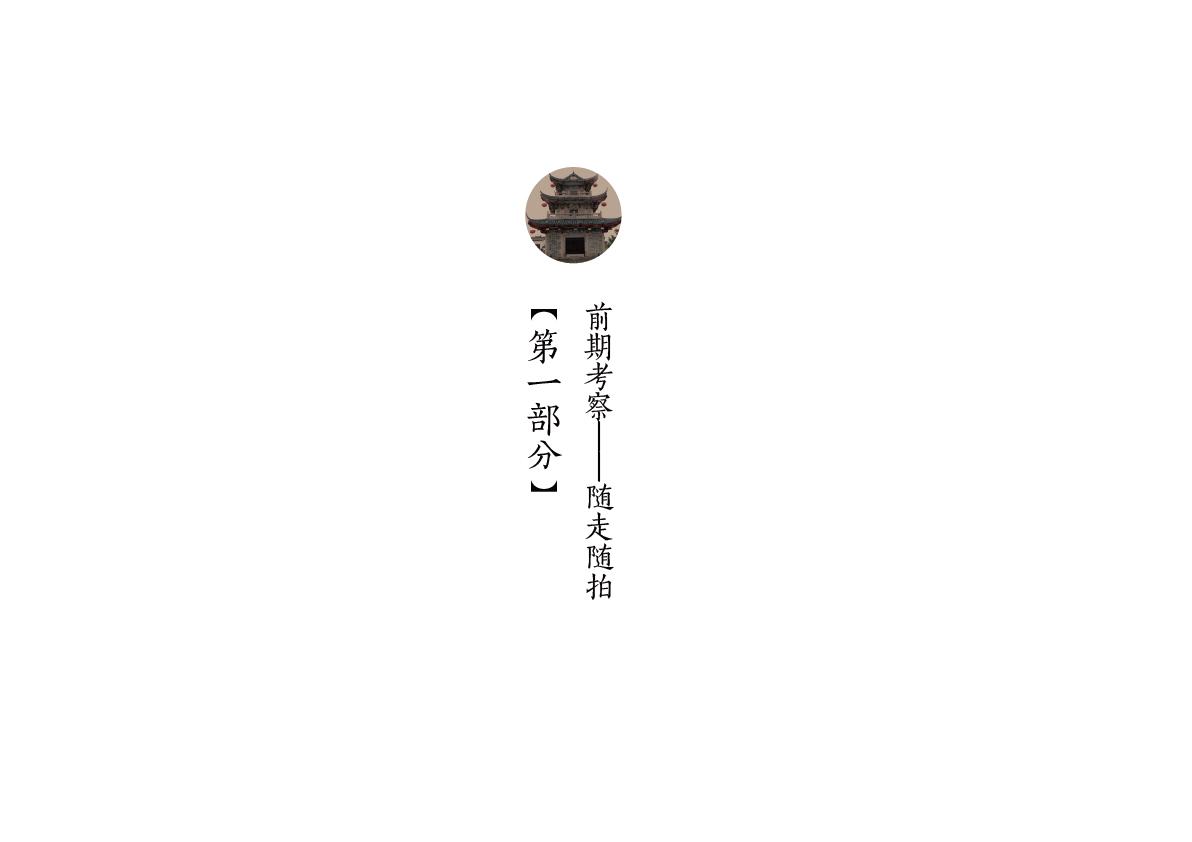 趣潮汕-潮汕文化创意设计