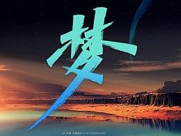 小朱哥画字集(叁):画自己喜欢的电影、电视、字