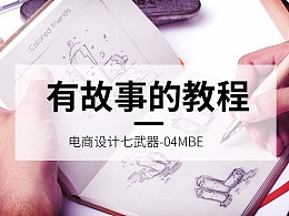 有故事的教程-04MBE