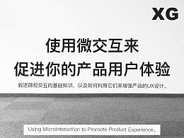 使用微交互来促进你的产品用户体验