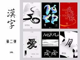 汉字-字境海报 第二弹(原创)