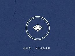 新蓝白系列 青花餐具设计