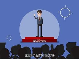 【动画制作】新旦股份企业宣传动画