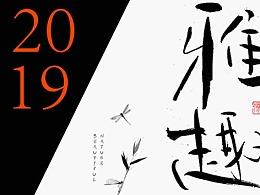 2019手书合集