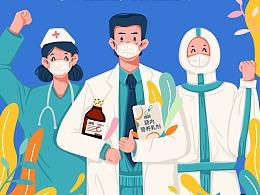 抗疫营养品插画合作