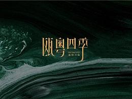 瓯粤四季-温菜粤菜-餐饮品牌设计