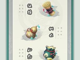 清爽中国风 游戏图标集