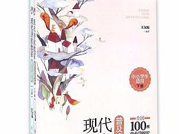 已出版—水彩手绘《现代诗歌》