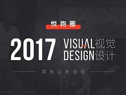悦跑圈 2017 视觉设计作品选集 | 常规运营活动
