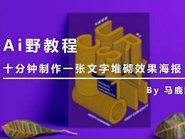 (图文+视频)Ai 野教程│十分钟制作文字堆砌效果海报