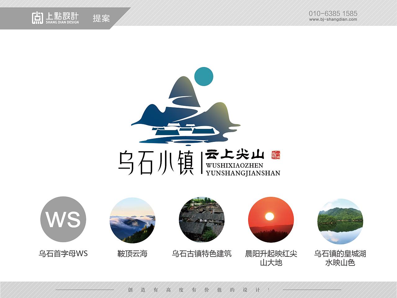 乌石小镇·云上山间旅游logo设计 平面 标志 魏梦颖图片