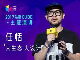 [2017 Cube Talk主题演讲]任恬:大生态 大设计