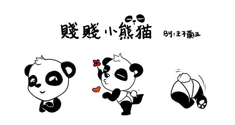 表情包-小熊猫图片