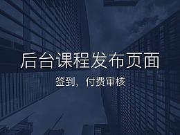 官网后台课程发布,支付交易审核页面