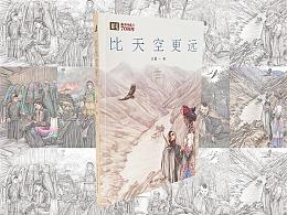 吕翼新作《比天空更远》书籍封面、内页插画绘制
