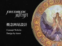 Fire Emblem: ThreeHouse 火焰纹章风花雪月 概念站