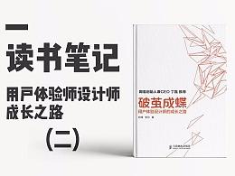 《破茧成蝶-用户体验设计师的成长之路》-笔记(2)