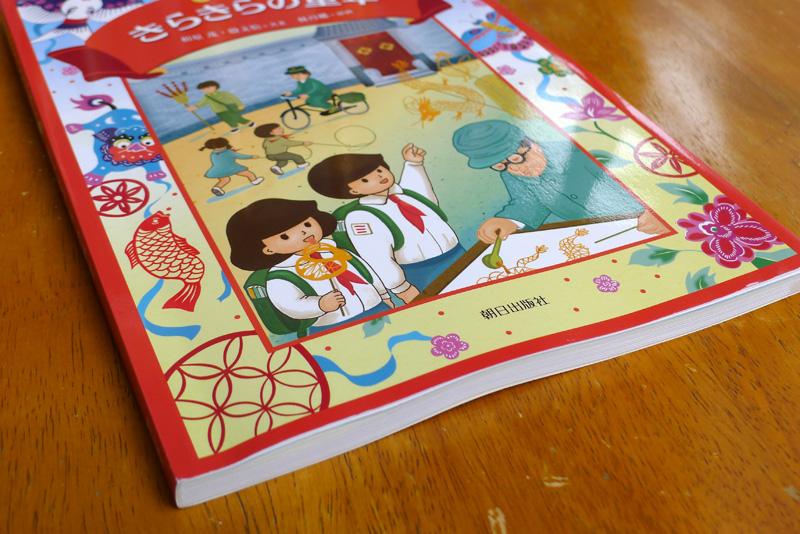 查看《与日本朝日出版社合作的汉语大学教材《きらきらの童年》》原图,原图尺寸:800x534