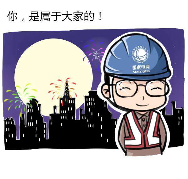 网v公众中秋节微信公众号动漫|绘本|公主|头叔U的漫画漫画亲爱图片