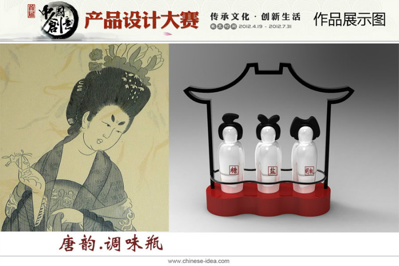 中国创意设计大赛作品 唐韵调料瓶|工业/产品|生活|g图片