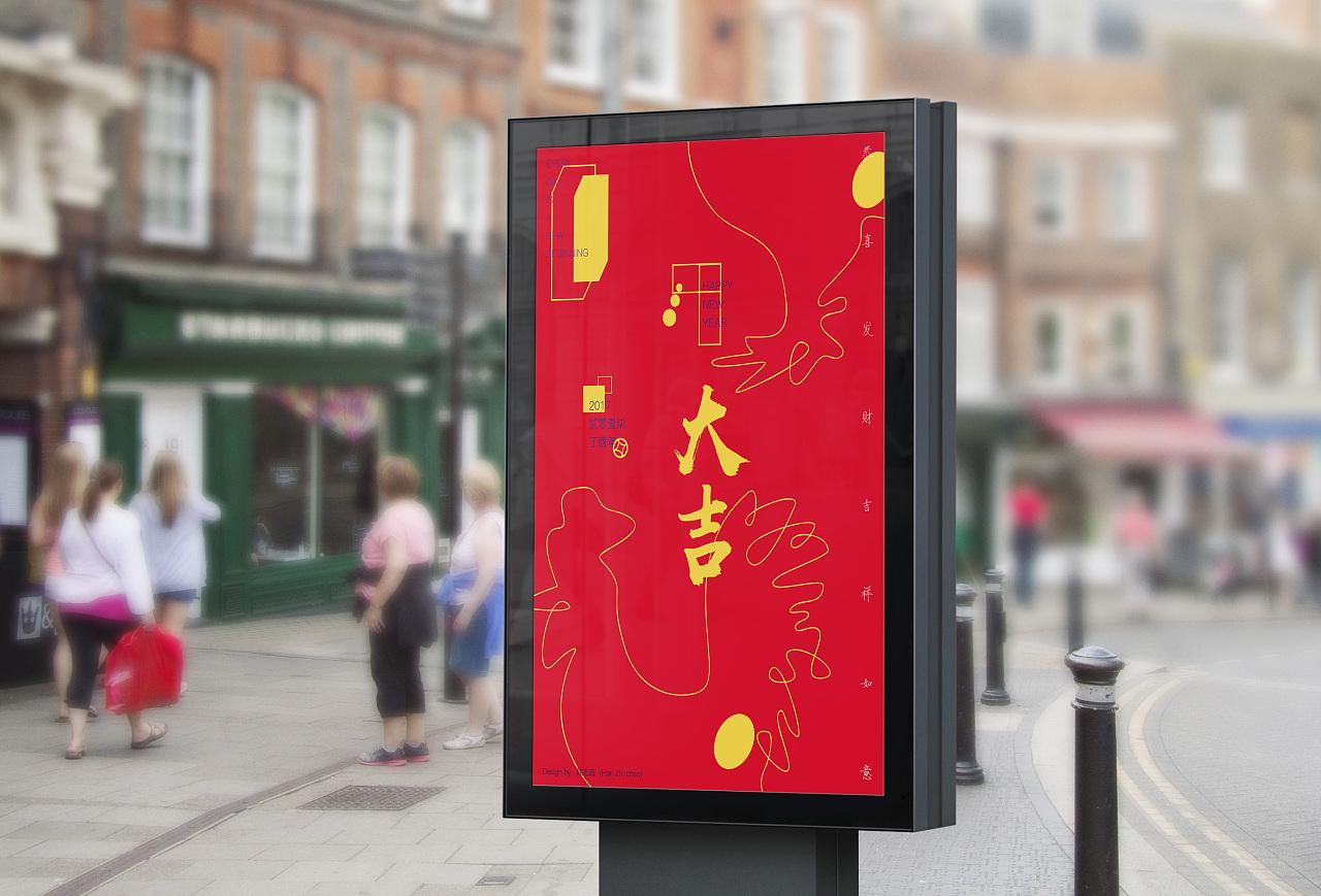 2014马年春节海报_2017新年海报及场景应用|平面|海报|ZC_Han - 原创作品 - 站酷 (ZCOOL)