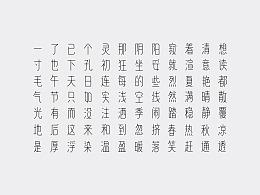 字体设计--妍黑体