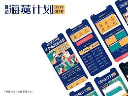 2019自如海燕计划第7季 品牌活动主视觉