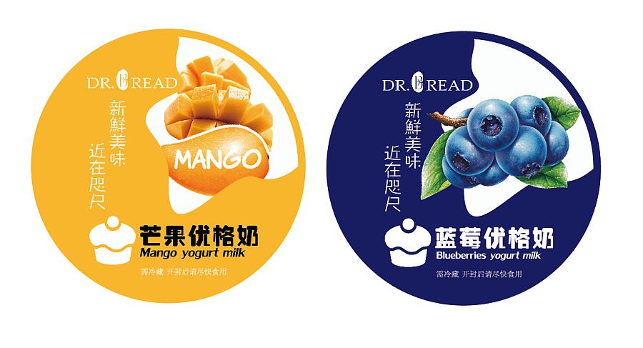 芒果蓝莓优格奶标签图片