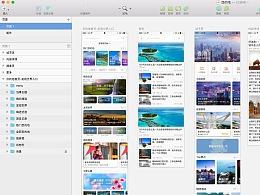 Hiapp 目的地页面设计 UI sketch  app
