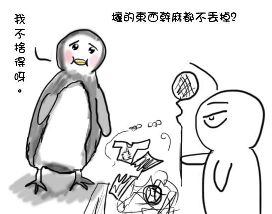 手绘四格成语漫画