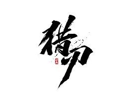 《猎刃》电影书法字体