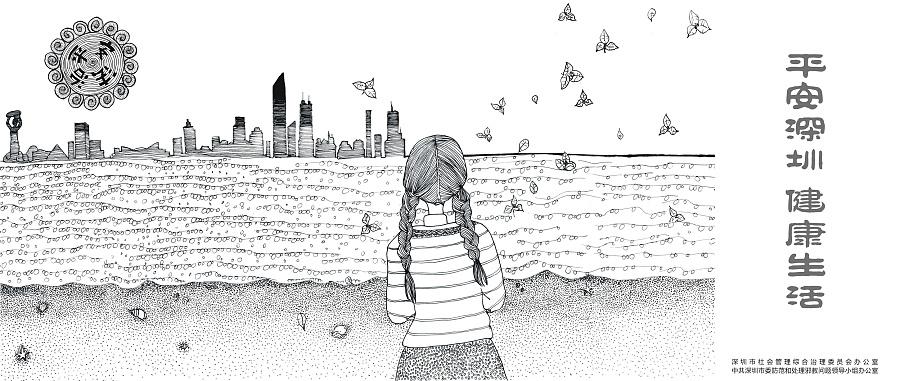 【平安深圳】公益广告,黑白插画,手绘线描图片