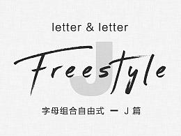 字母组合freestyle(J篇)