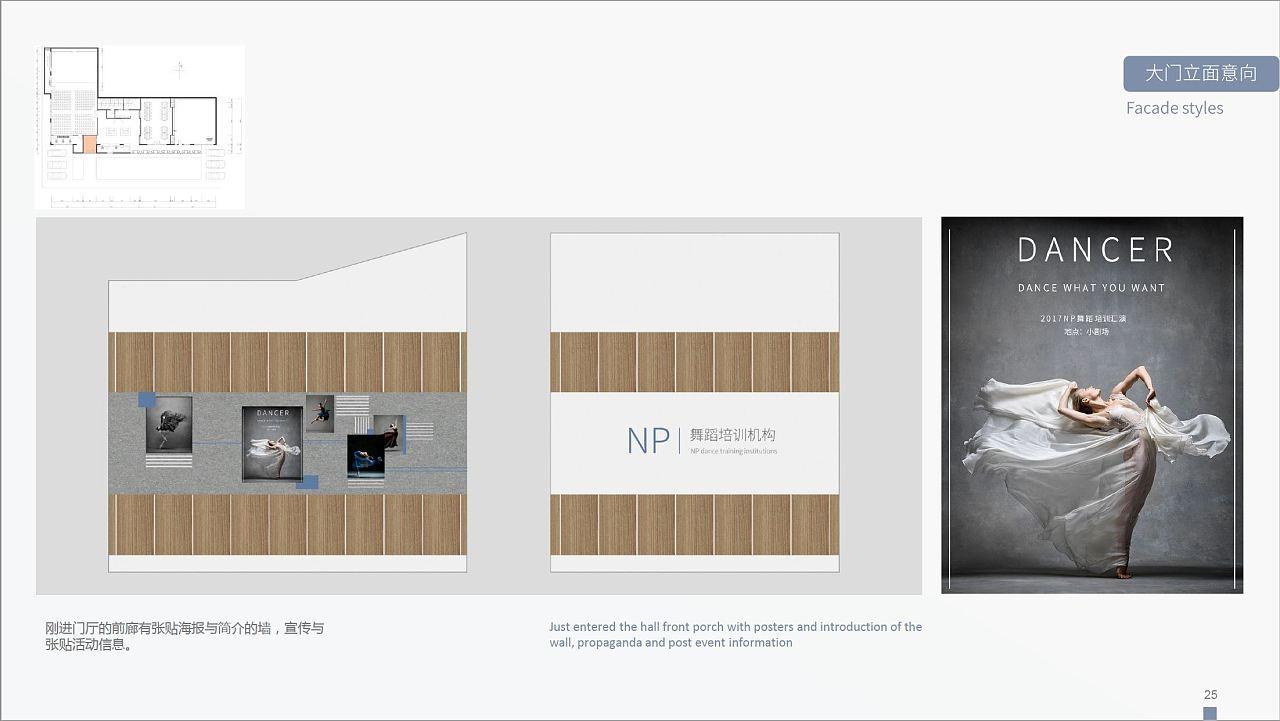 np舞蹈教室室内设计