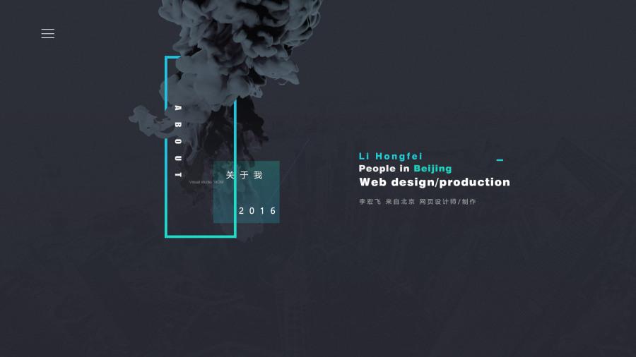 个人主页全屏媒体|个人网站/博客|海报|熙殇-原网页数字艺术设计和室内设计区别图片