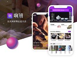 响铺商城App