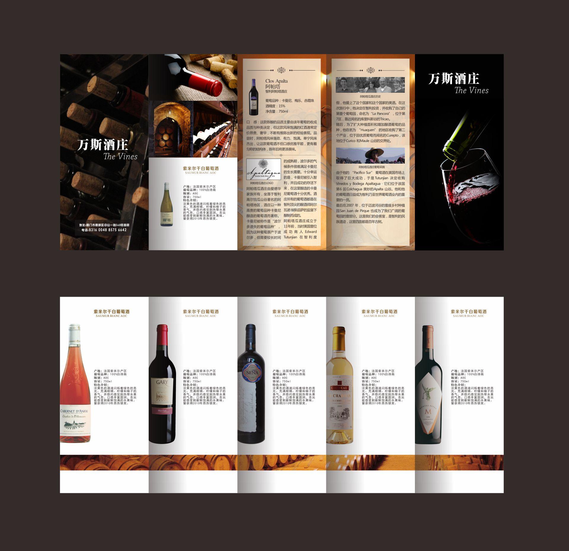 红酒产品宣传折页练习图片