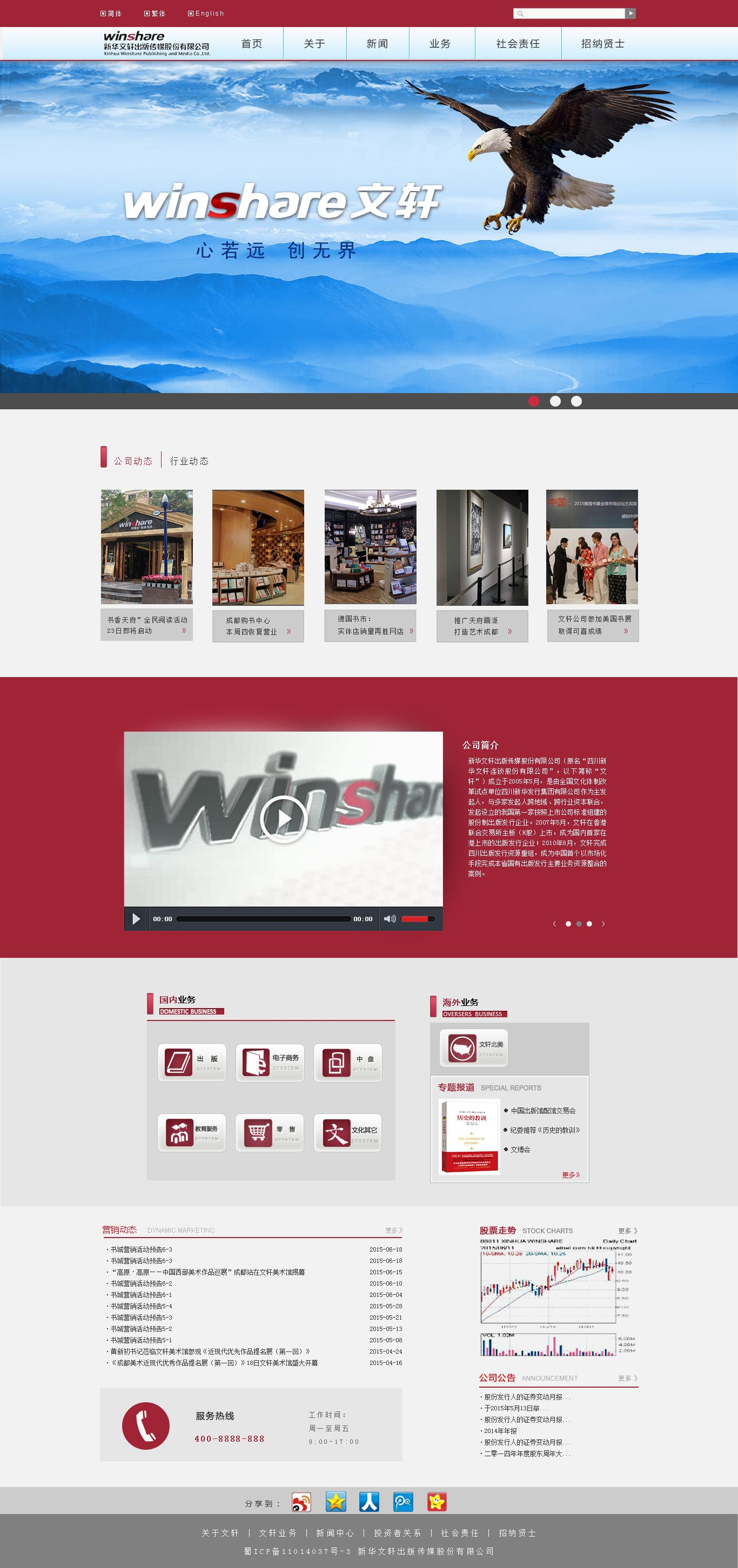 文轩网页设计