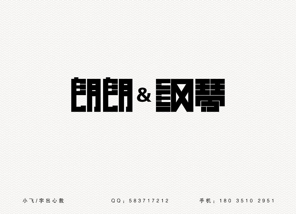 小飞字体设计:朗朗&钢琴