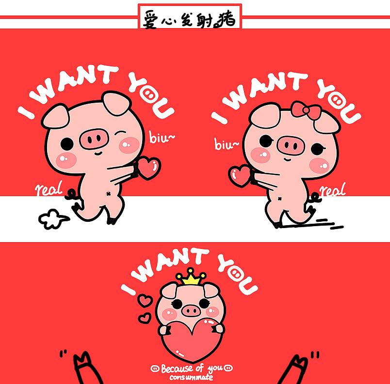 2019年情侣亲子图案设计,祝愿各位猪年大吉,心想事成,幸福