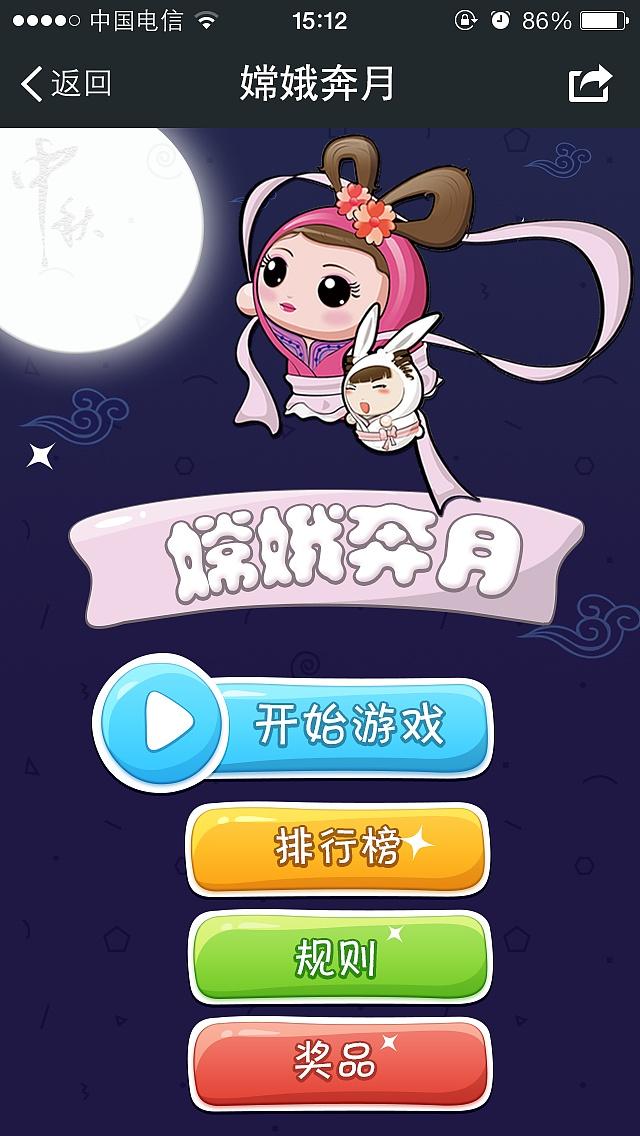 微信游戏 嫦娥奔月活动 微信营销手机UI设计页面